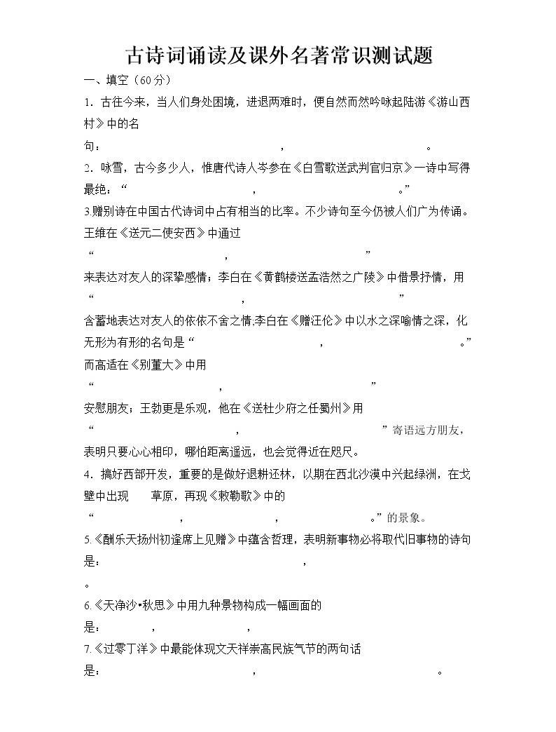 古诗词诵读及课外名著常识测试题01