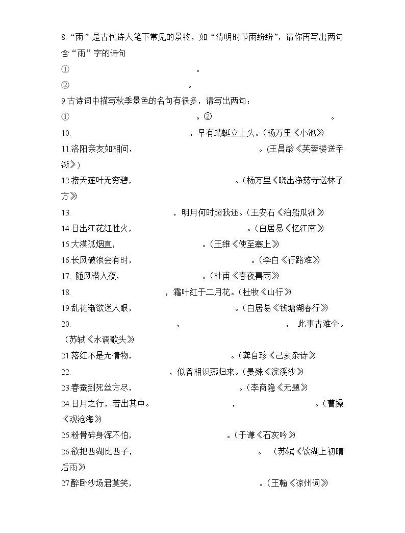 古诗词诵读及课外名著常识测试题02