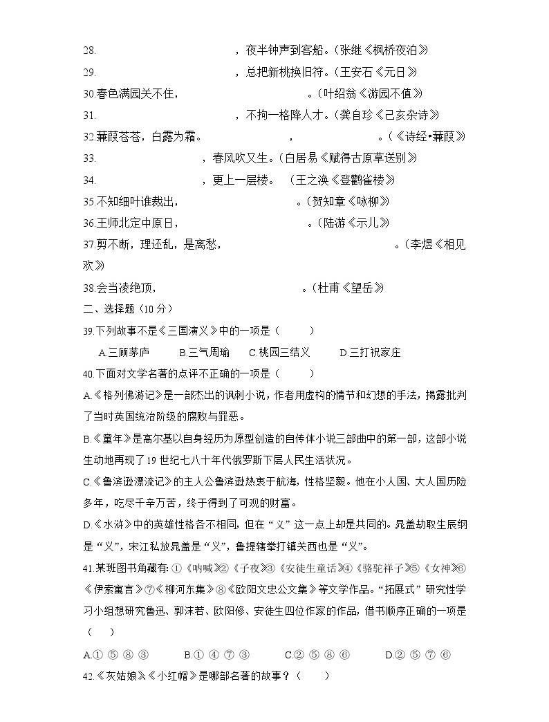 古诗词诵读及课外名著常识测试题03