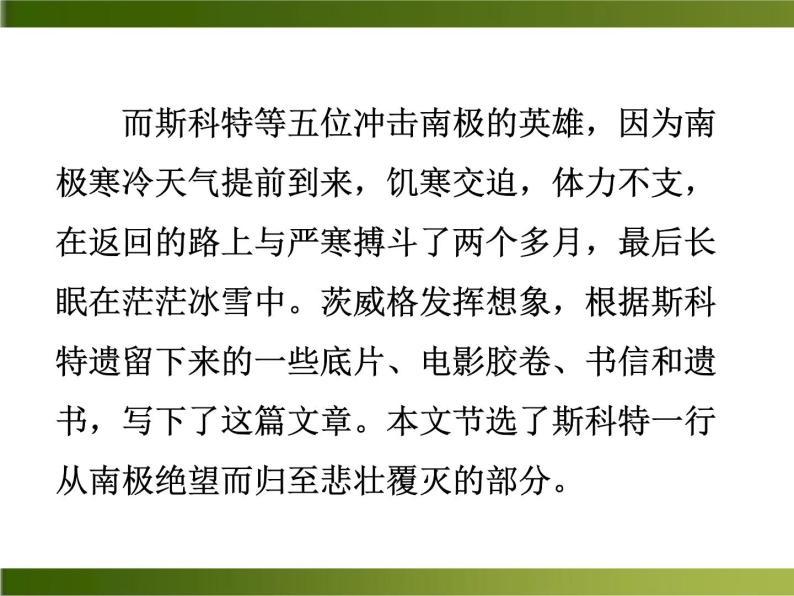 21《 伟大的悲剧》ppt课件_部编版七年级下册07