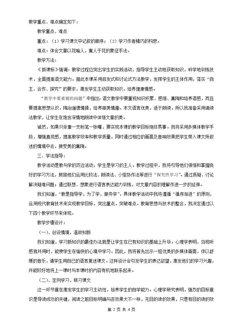 14驿路梨花说课稿 说课稿02