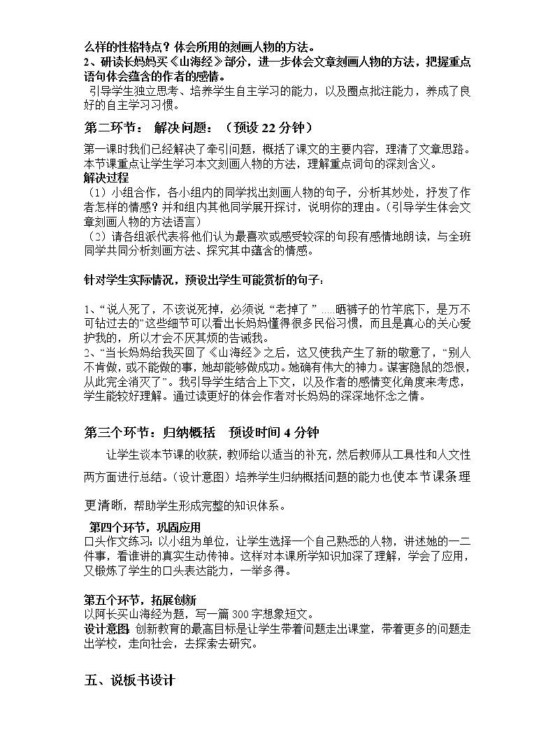 9阿长与山海经 说课稿02