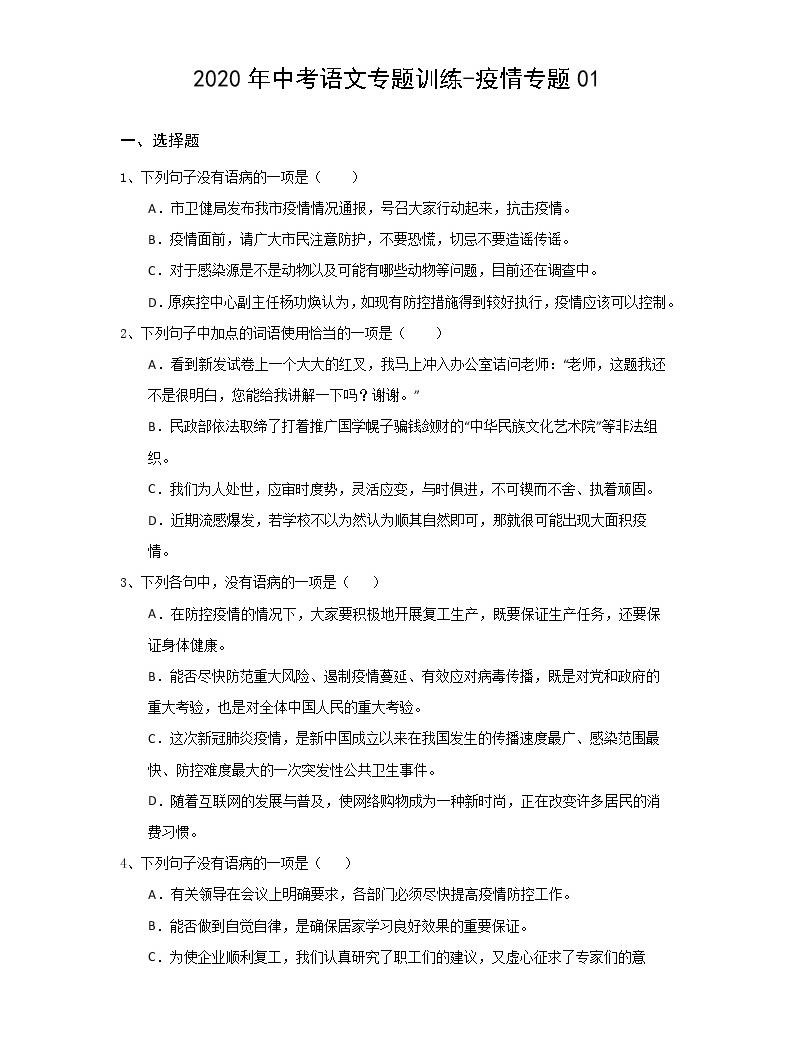 2020年中考语文专题训练-疫情专题0101