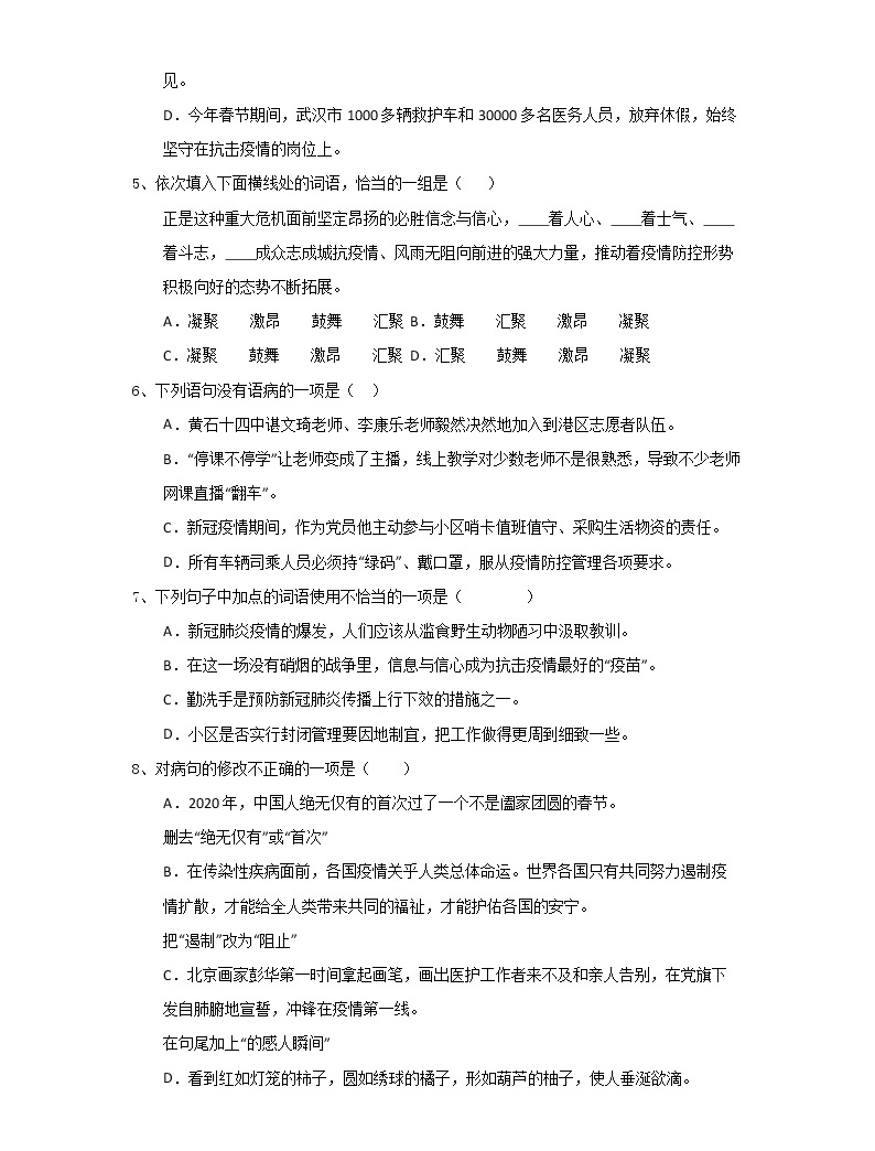 2020年中考语文专题训练-疫情专题0102