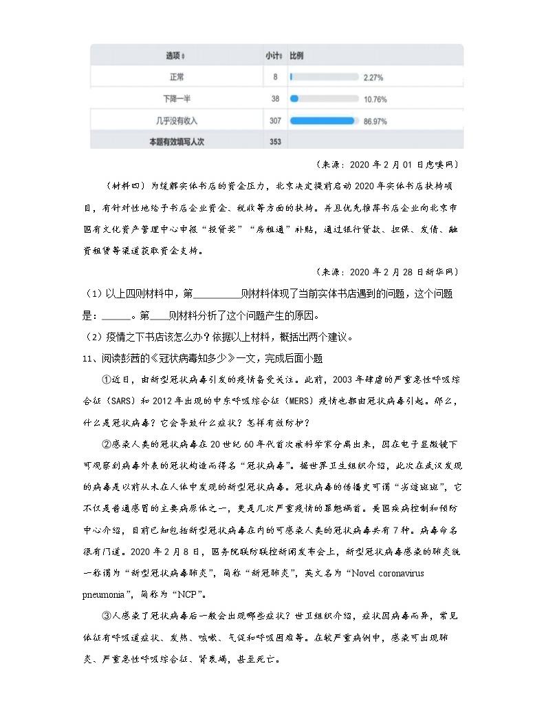 2020年中考语文专题训练-疫情专题0105