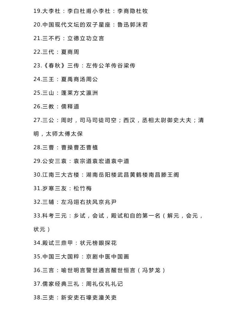 WM_初中语文文学知识大汇总02