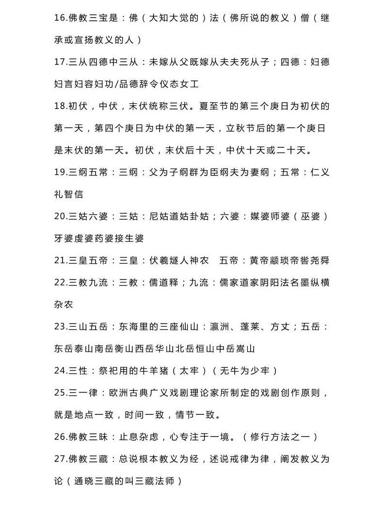 WM_初中语文文学知识大汇总05