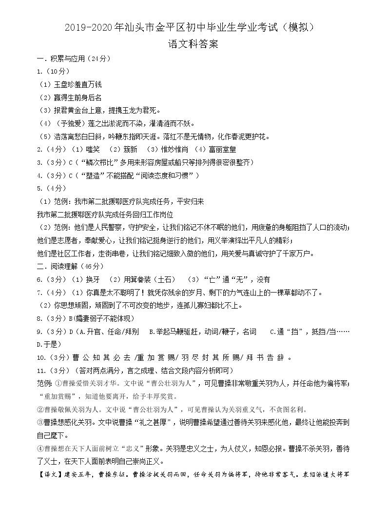 2020年广东省汕头市金平区语文中考模拟试卷(含答案)01