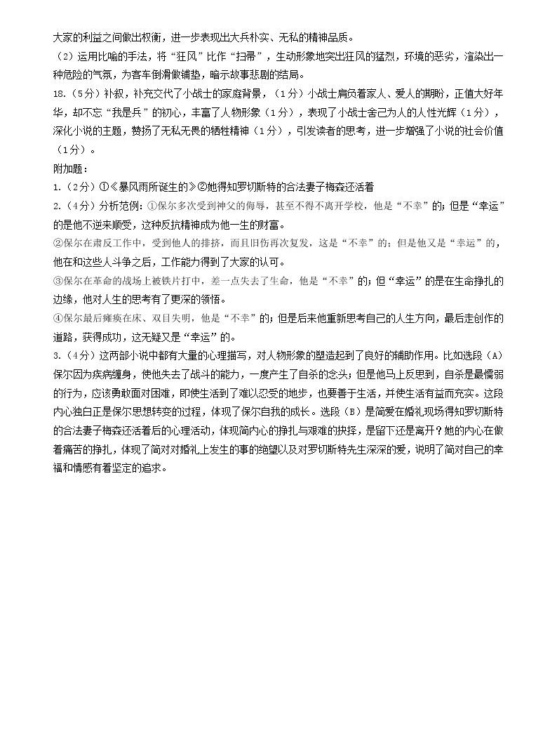 2020年广东省汕头市金平区语文中考模拟试卷(含答案)03
