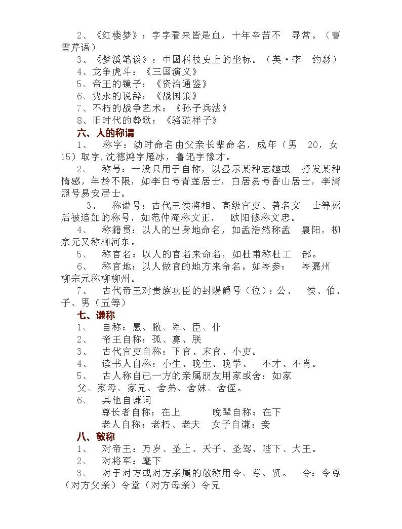 初中中考备考必备:传统文化知识大全05