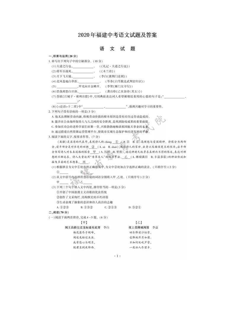 2020年福建省中考语文试卷及答案01