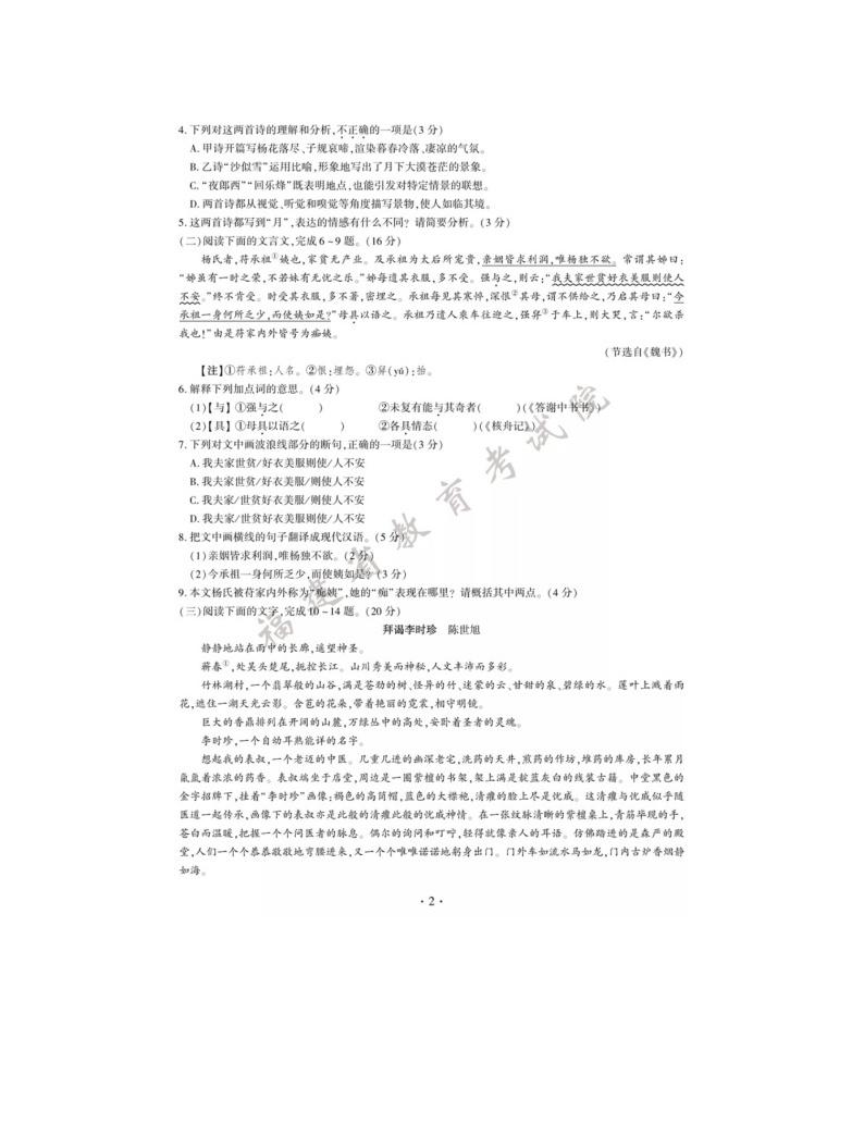 2020年福建省中考语文试卷及答案02