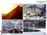 2《济南的冬天》课件+音频素材