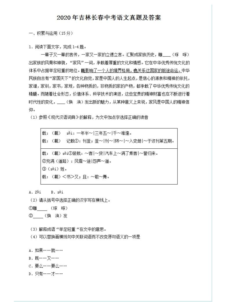 2020年吉林省长春中考语文试卷及答案01