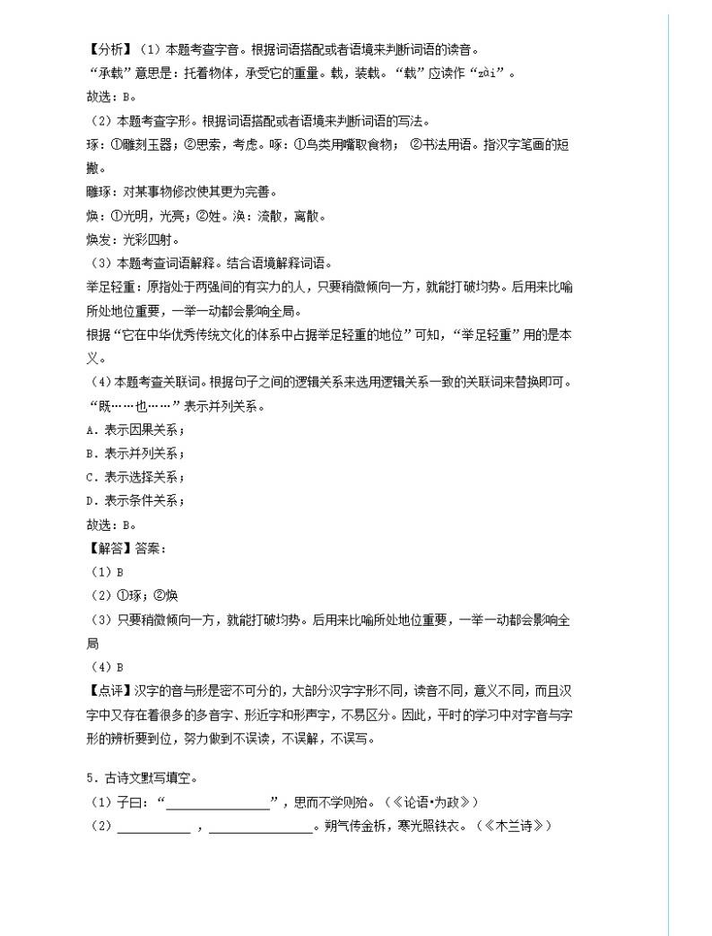 2020年吉林省长春中考语文试卷及答案02