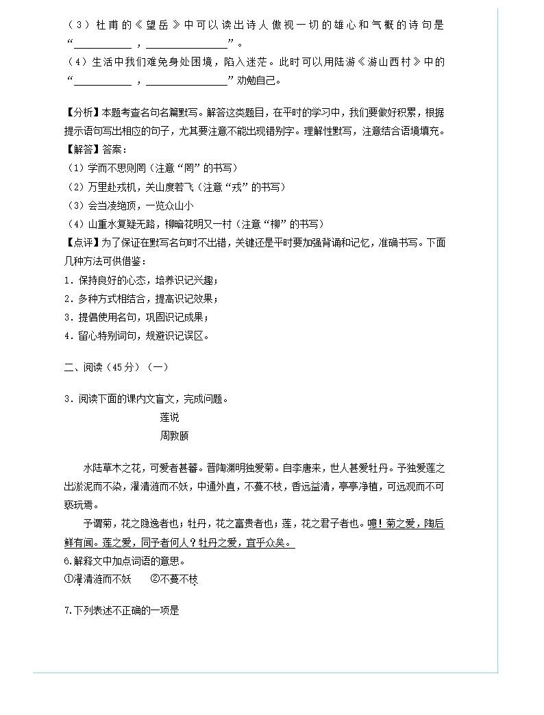2020年吉林省长春中考语文试卷及答案03