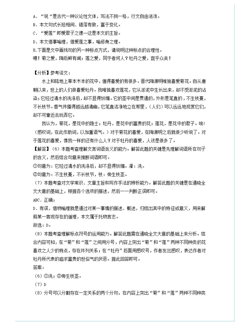 2020年吉林省长春中考语文试卷及答案04
