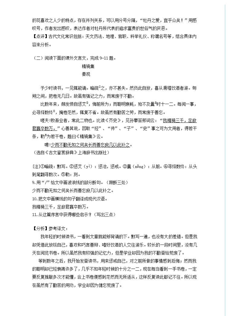 2020年吉林省长春中考语文试卷及答案05
