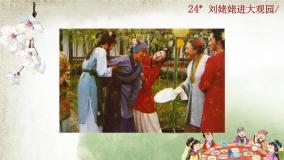 九年级上册《刘姥姥进大观园》教课ppt课件