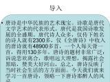 部编版七年级上古诗四首《闻王昌龄左迁龙标遥有此寄》课件