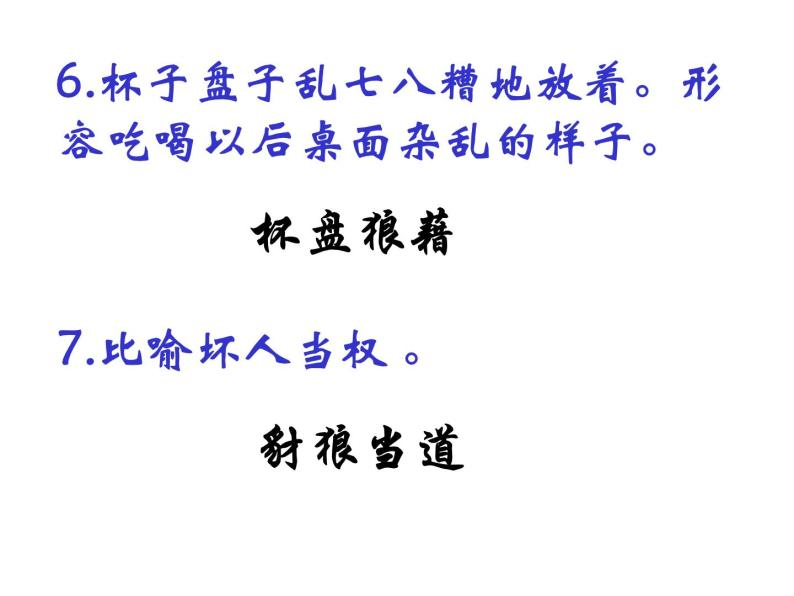 18.《狼》课件09