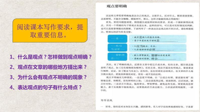 部编版九年级语文(上册)习作二:观点要明确06