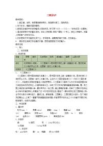 語文九年級上冊23* 三顧茅廬學案