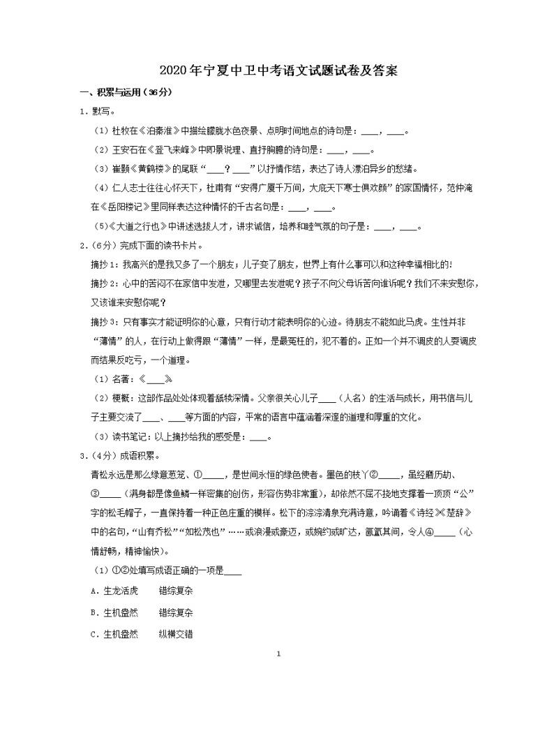 2020年寧夏中衛中考語文試卷及答案01