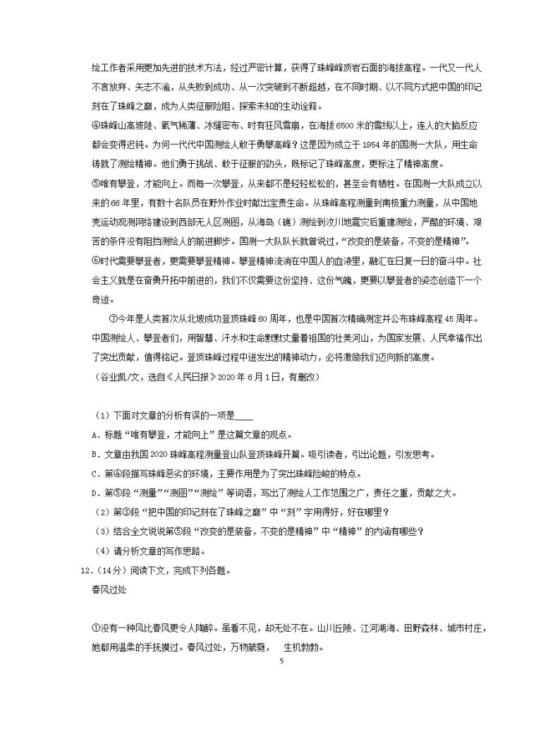 2020年寧夏固原中考語文試卷及答案05
