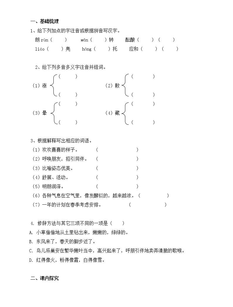 人教版七年級語文上1 春 導學案02