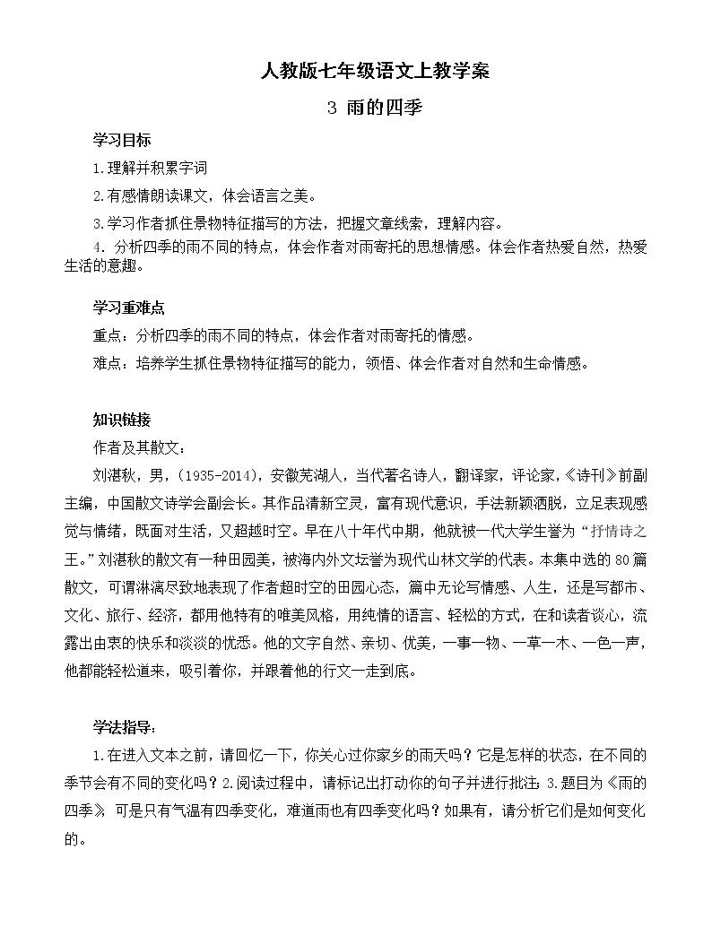 人教版七年級語文上3 雨的四季 導學案01