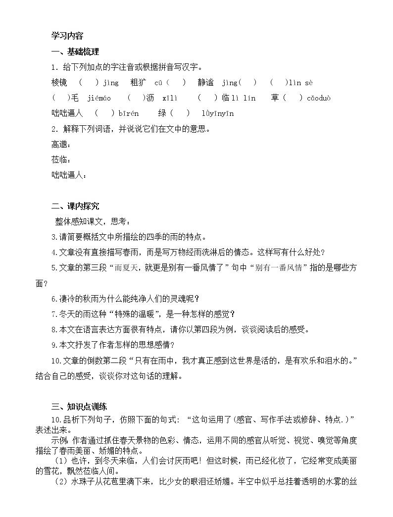 人教版七年級語文上3 雨的四季 導學案02