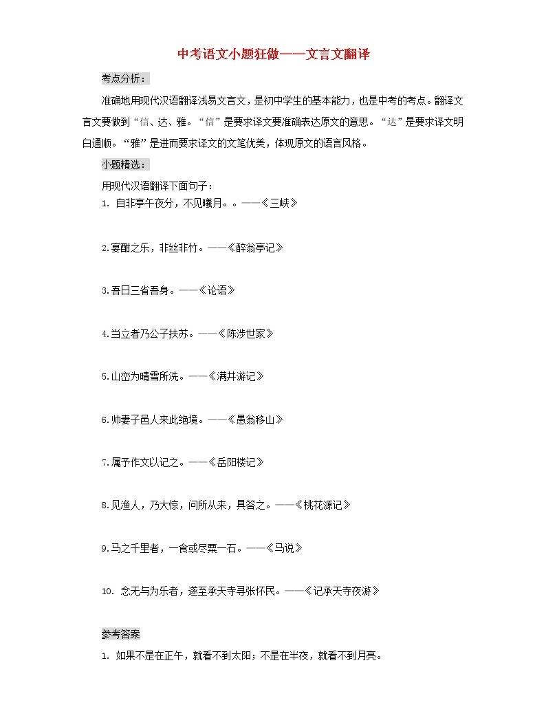 2020年中考語文小題狂做 文言文翻譯(含答案)01