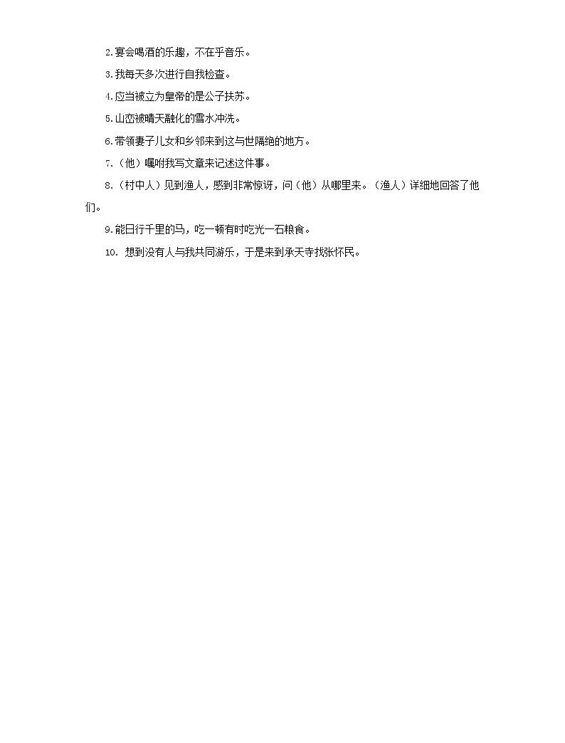 2020年中考語文小題狂做 文言文翻譯(含答案)02