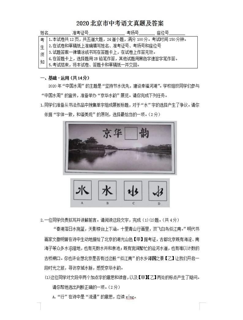 2020北京市中考語文真題及答案01