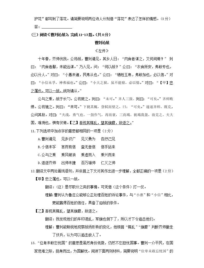 2020北京市中考語文真題及答案04