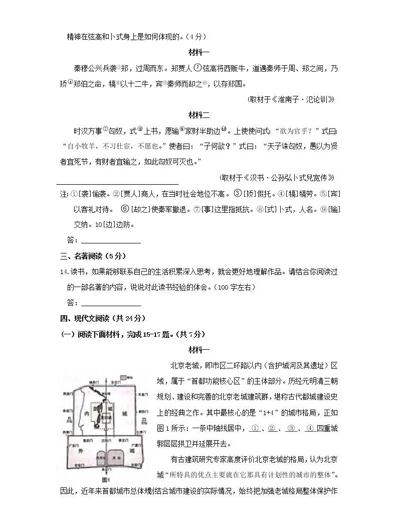 2020北京市中考語文真題及答案05