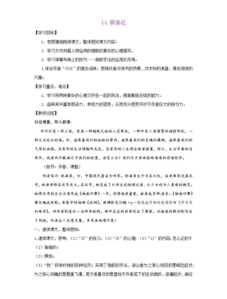人教部編版七年級語文上冊教案:竊讀記01