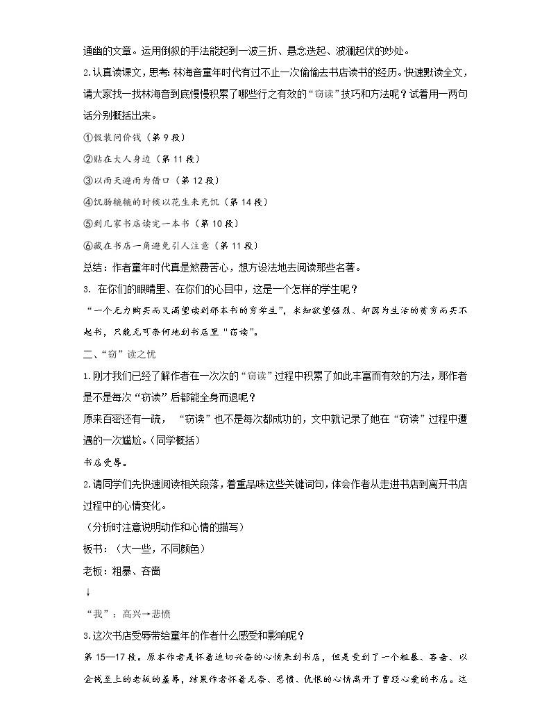 人教部編版七年級語文上冊教案:竊讀記02