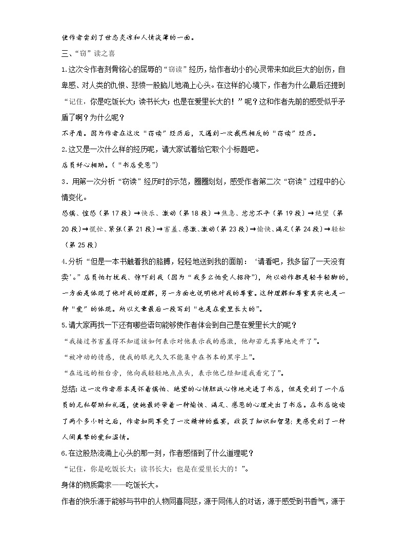人教部編版七年級語文上冊教案:竊讀記03