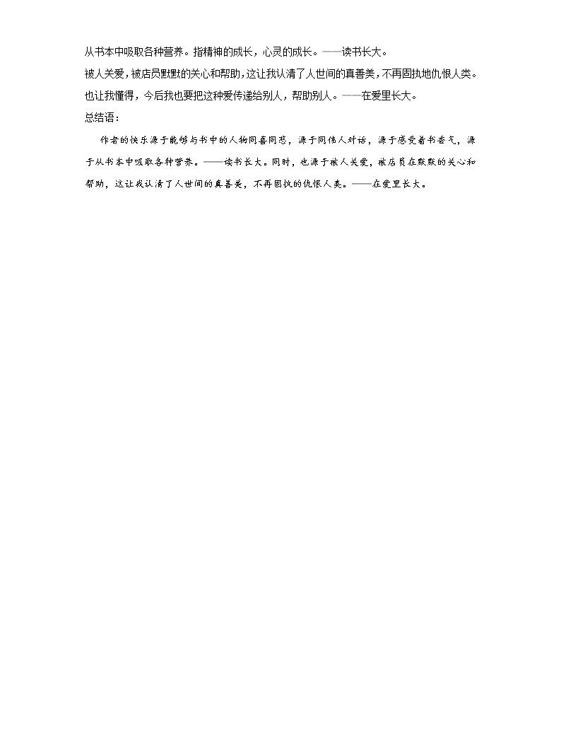 人教部編版七年級語文上冊教案:竊讀記04