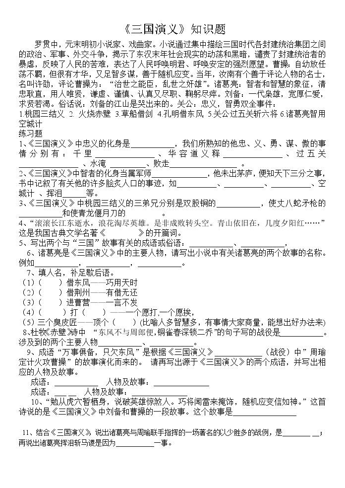 中考語文名著導讀:三國演義習題及答案01