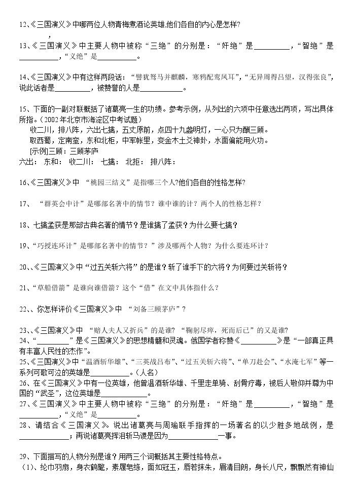 中考語文名著導讀:三國演義習題及答案02