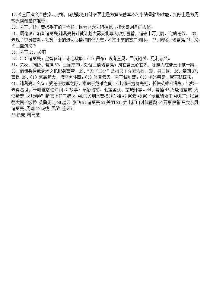 中考語文名著導讀:三國演義習題及答案05