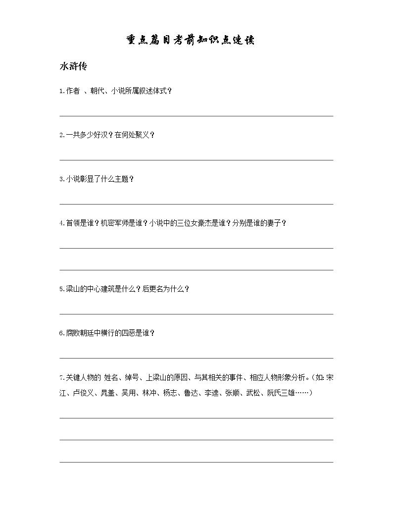 中考語文名著閱讀練習01