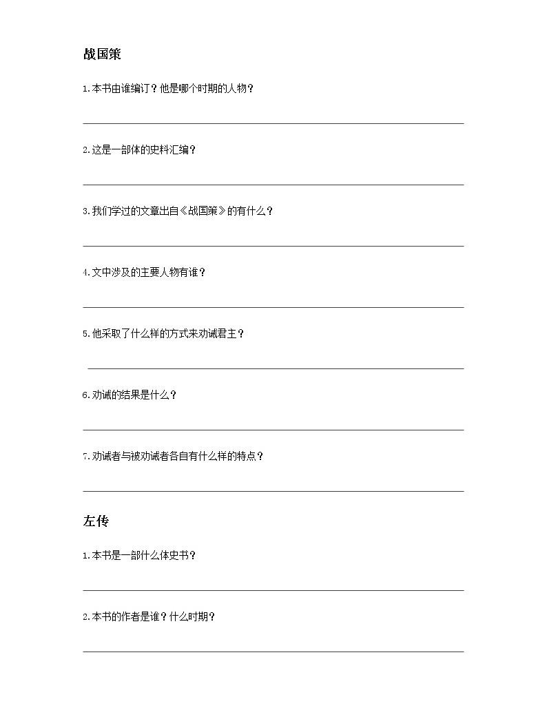 中考語文名著閱讀練習03