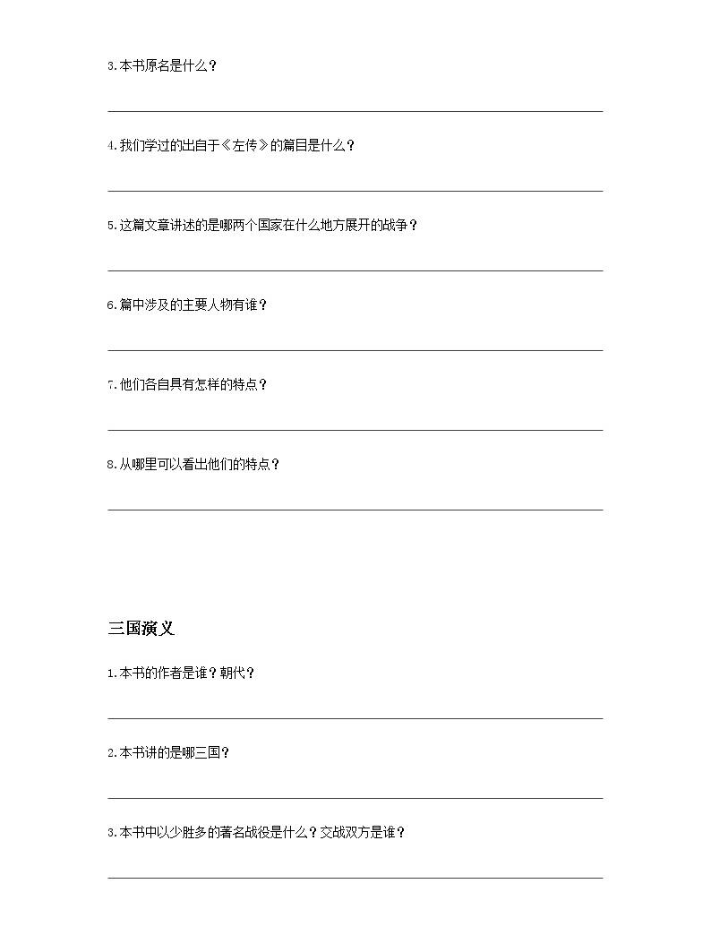 中考語文名著閱讀練習04