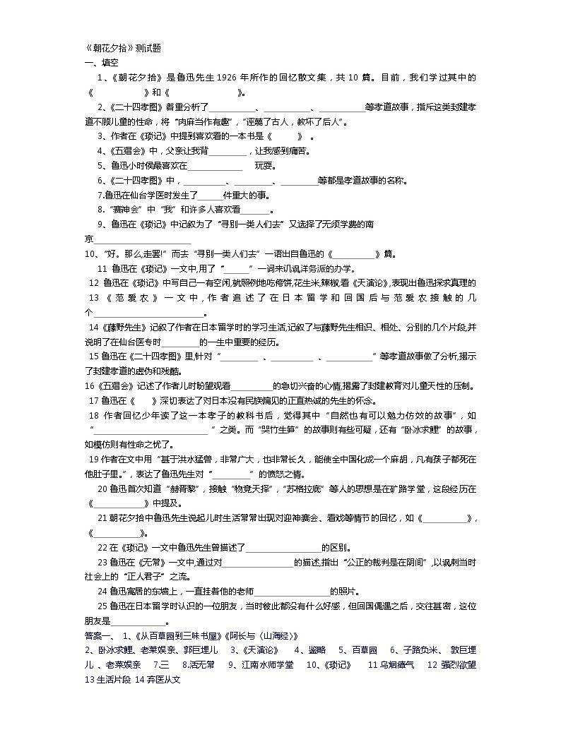 《朝花夕拾》測試題及答案doc01