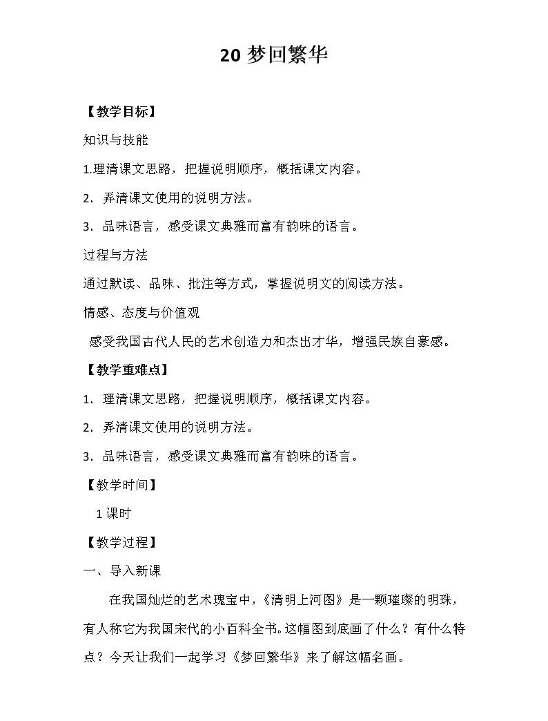 人教部編版八年級語文上冊第21課《夢回繁華》教案01