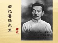 語文人教部編版3*回憶魯迅先生(節選)授課課件ppt